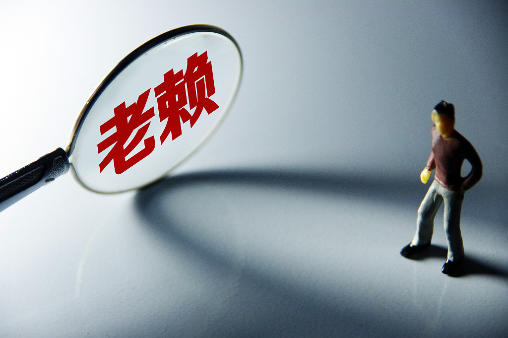 Chinese courts blacklist over 14.5 mln defaulters