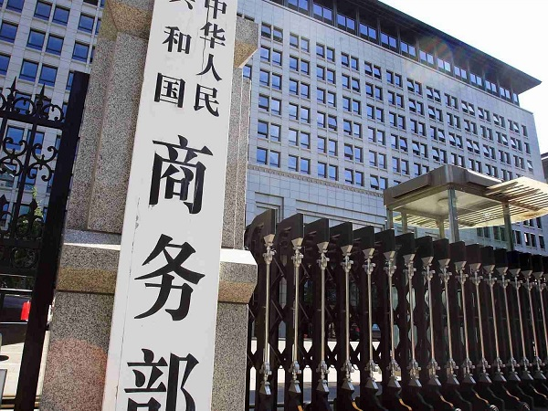 China to release list of unreliable entities soon: MOC